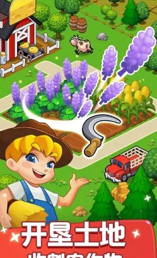 丰收农场截图