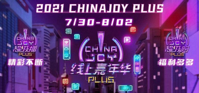 2021ChinaJoy门票免费大派送 还有最全看展指南奉上
