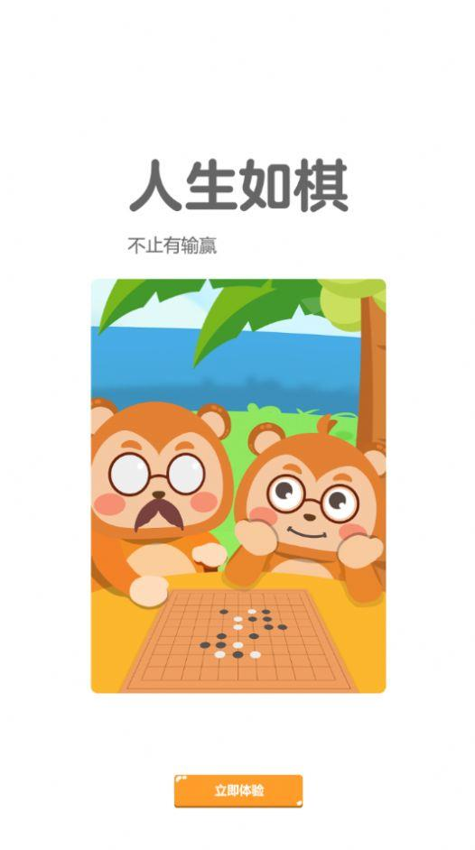 弈小猴围棋