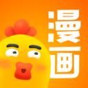 小鸡漫画韩漫免费版