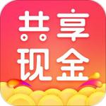 共享现金app