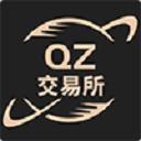 qz交易所app