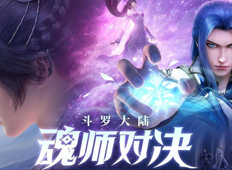 斗羅大陸魂師對決最強玩法 神龍流玩法陣容攻略