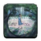 逃離神秘的森林