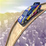 超級坡道汽車特技