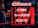 神秘谋杀机器全收集全剧情通关攻略 murdermysterymachine攻略合集-迷失攻略组