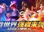 SNK正版授权,《上古王冠》不知火舞国风造型抢先曝光